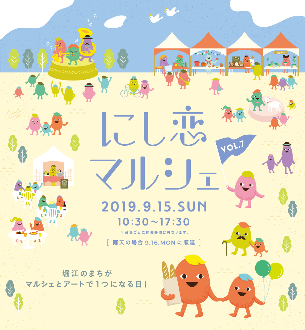 にし恋マルシェ 2019
